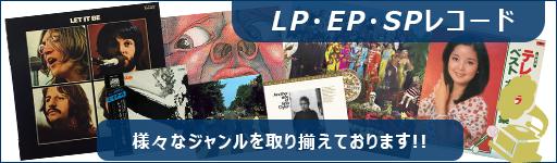 LP・EP・SPレコードはこちら